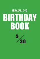 運命がわかるBIRTHDAY BOOK  5月30日