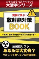 【大活字シリーズ】実例に学ぶ! 放射能対策BOOK