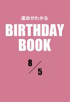 運命がわかるBIRTHDAY BOOK  8月5日