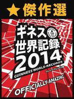 傑作選 ギネス世界記録2014 ~ベストセレクション版~