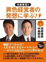 中島孝志の「異色経営者の発想に学ぶ!」シリーズ1 地獄でつかんだ! 人を幸せにするマーケティング--ボクには足はないけど夢がある!