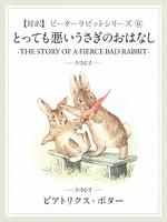 【対訳】ピーターラビット (6) とっても悪いうさぎのおはなし ―THE STORY OF A  FIERCE BAD RABBIT―
