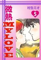 微熱MyLove(5)
