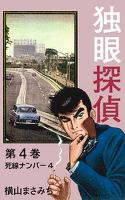 独眼探偵(4)