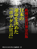終戦記念日緊急出版 日本の運命を決めた「ポツダム宣言」