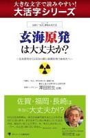 【大活字シリーズ】玄海原発は大丈夫か?