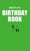 運命がわかるBIRTHDAY BOOK  2月11日