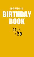 運命がわかるBIRTHDAY BOOK 11月29日