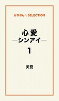 心愛-シンアイ-1