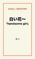 白い花~「handsome girl」