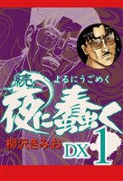 続 夜に蠢く DX1