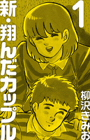 新 翔んだカップル(1)