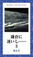 鎌倉に迷いし…… 3