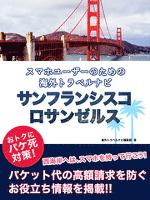 スマホユーザーのための海外トラベルナビ サンフランシスコ・ロサンゼルス