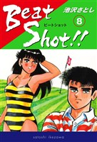Beat Shot!!(8)