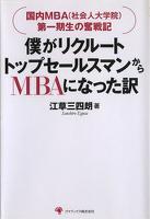 僕がリクルートトップセールスマンからMBAになった訳 1