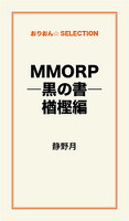 MMORPG ―黒の書― 楢樫編
