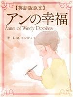 【英語版原文】アンの幸福/Anne of Windy Willows