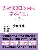 入社100日以内に学ぶこと。3