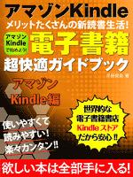 電子書籍超快適ガイドブック アマゾン Kindle編