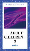 ―ADULT CHILDREN― 3