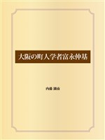 大阪の町人学者富永仲基