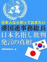 日本人なら知っておきたい 潘国連事務総長の日本名指し批判発言の真相