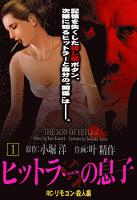 ヒットラーの息子(1) RC-リモコン-殺人篇