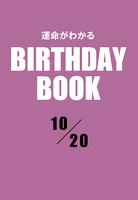 運命がわかるBIRTHDAY BOOK  10月20日