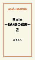 Rain ~幼い愛の結末~2