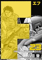 F(エフ)23