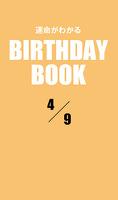 運命がわかるBIRTHDAY BOOK  4月9日