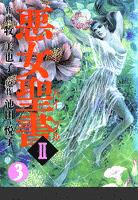 悪女聖書II(3)