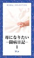 母になりたい-闘病日記-1