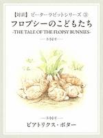 【対訳】ピーターラビット (3) フロプシーのこどもたち ―THE TALE OF THE FLOPSY BUNNYS―