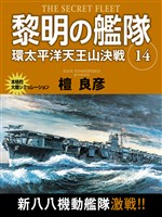 黎明の艦隊 14巻 環太平洋天王山決戦
