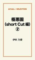 極悪園(short Cut編)2