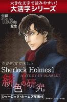 【大活字シリーズ】英語原文で味わうSherlock Holmes1 緋色の研究/A STUDY IN SCARLET.