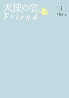 天使の恋~Friend~1