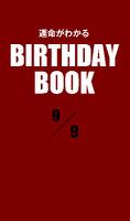 運命がわかるBIRTHDAY BOOK  9月9日