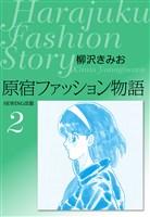 原宿ファッション物語2