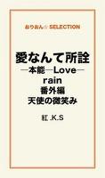 愛なんて所詮―本能―Love―rain番外編 天使の微笑み