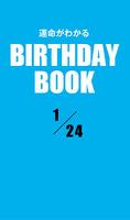 運命がわかるBIRTHDAY BOOK 1月24日