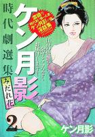 ケン月影時代劇選集みだれ花(2)