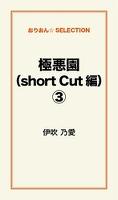 極悪園(short Cut編)3