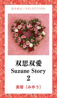 双思双愛 Suzune Story 2