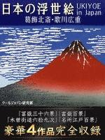 日本の浮世絵