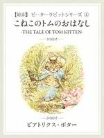 【対訳】ピーターラビット (4) こねこのトムのおはなし ―THE TALE OF TOM KITTEN―
