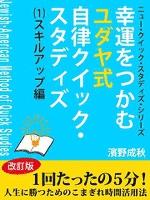 幸運をつかむユダヤ式自律クイック・スタディズ (1)スキル・アップ編
