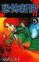 恐怖新聞II(5)